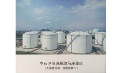 中石油储油地基马庄罐区
