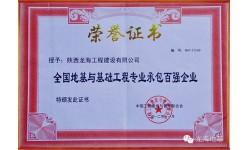 荣誉证书:百强企业