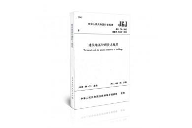 建筑地基处理技术规范